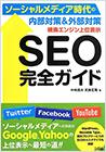 検索エンジン上位表示 SEO完全ガイドソーシャルメディア時代の内部対策&外部対策